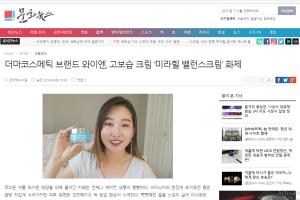 Báo chí Hàn Quốc nói gì về kem dưỡng da YN Miraheal Balance Cream?